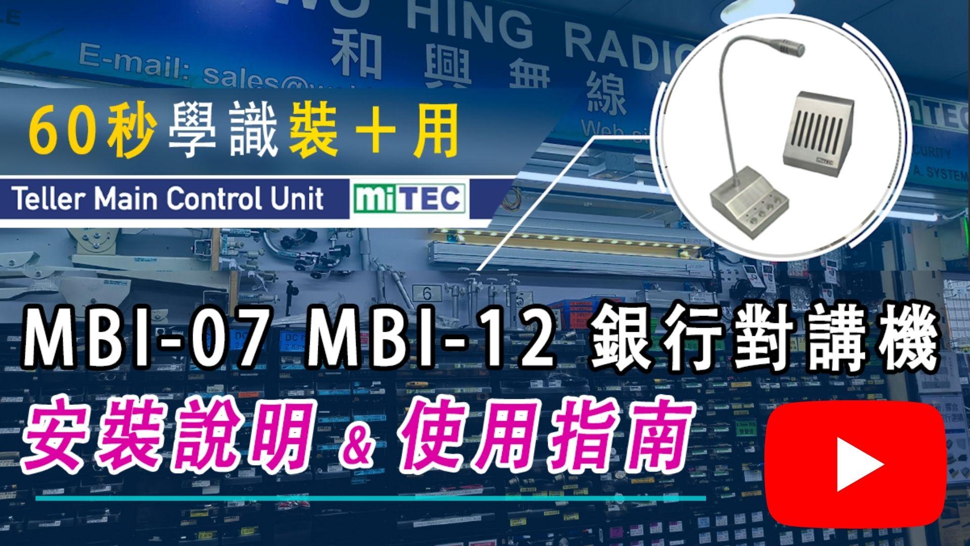 miTEC MBI 銀行對講機安裝及使用教學