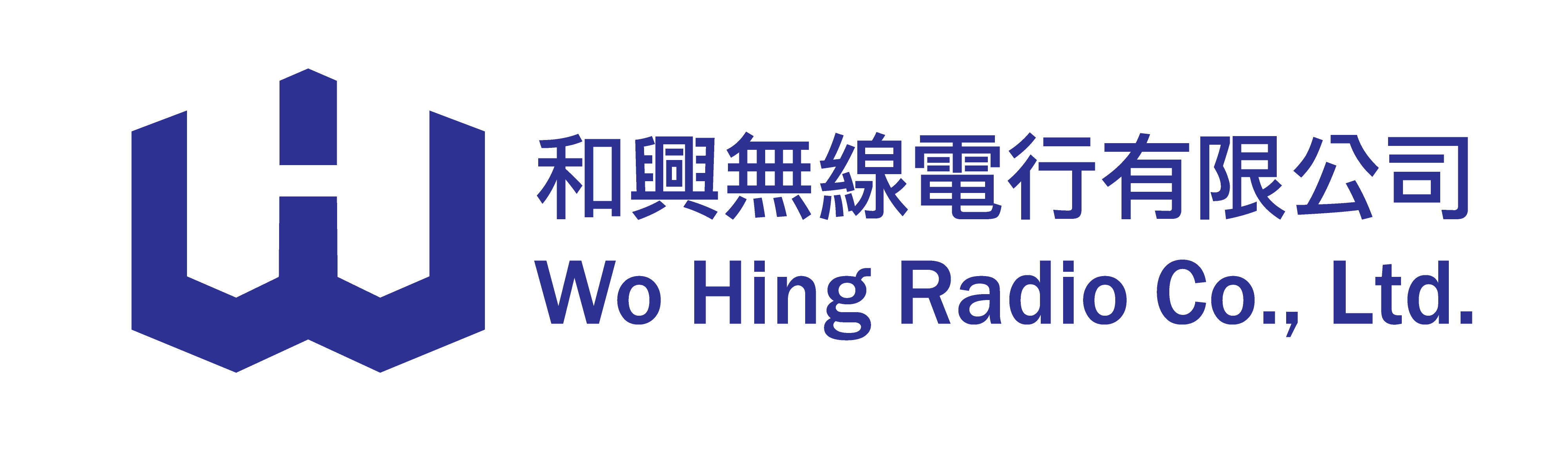 和興無線電行有限公司  Wo Hing Radio Co., Ltd.